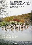 温泉達人会 volume 10