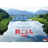 JTB時刻表 鉄ごよみ2018 ([カレンダー])