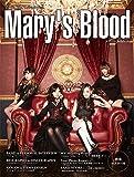 アーティストオフィシャルブック Mary's Blood (ポスター付) (ヤマハムックシリーズ177)