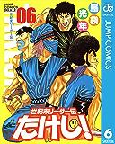 世紀末リーダー伝たけし! 6 (ジャンプコミックスDIGITAL)