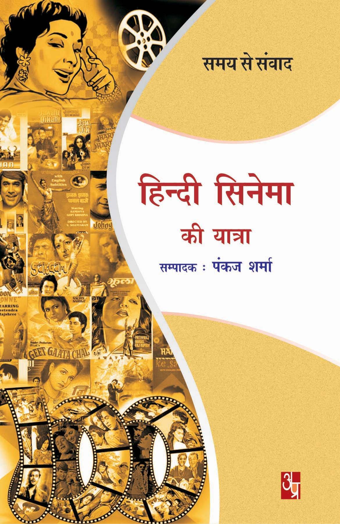 SAMAY SE SAMVAD: Hindi Cinema Ki Yatra