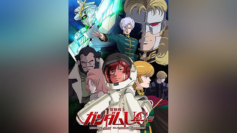 機動戦士ガンダムUC episode6「宇宙(そら)と地球(ほし)と」(映像特典付)(セル版)