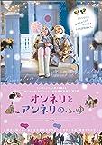 オンネリとアンネリのふゆ [DVD]
