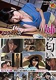 姉の匂い みゆき 22歳 [DVD]