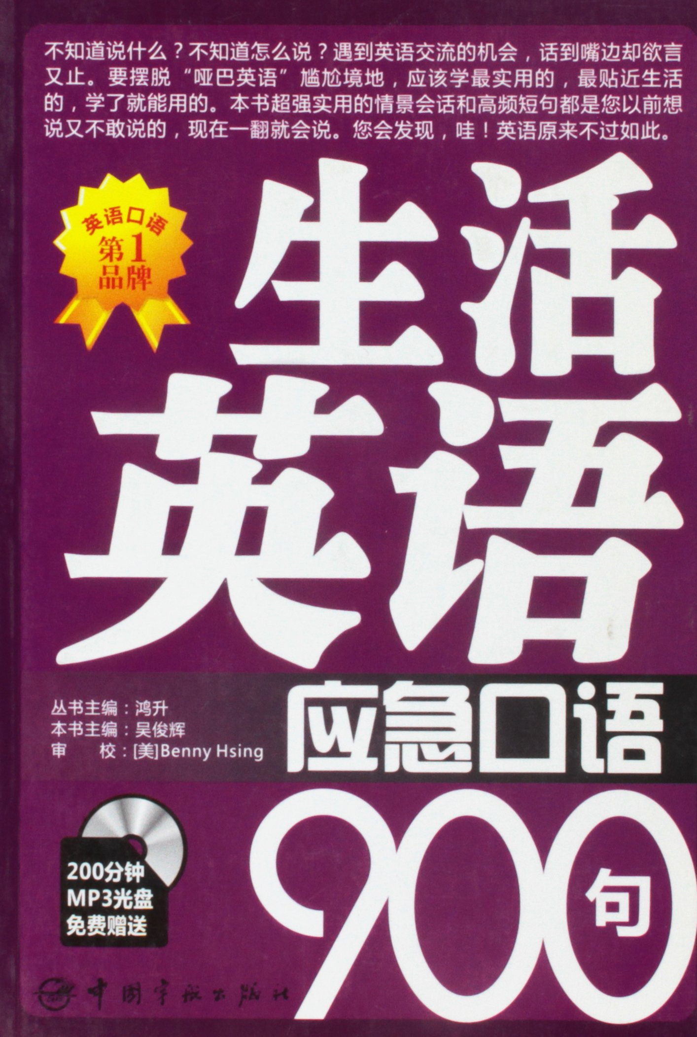 900 Emergent Spoken Englsh in daily life - 200-minutes MP3 CD for free (Chinese Edition) pdf