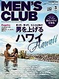 MEN'S CLUB (メンズクラブ) 2018年 3月号