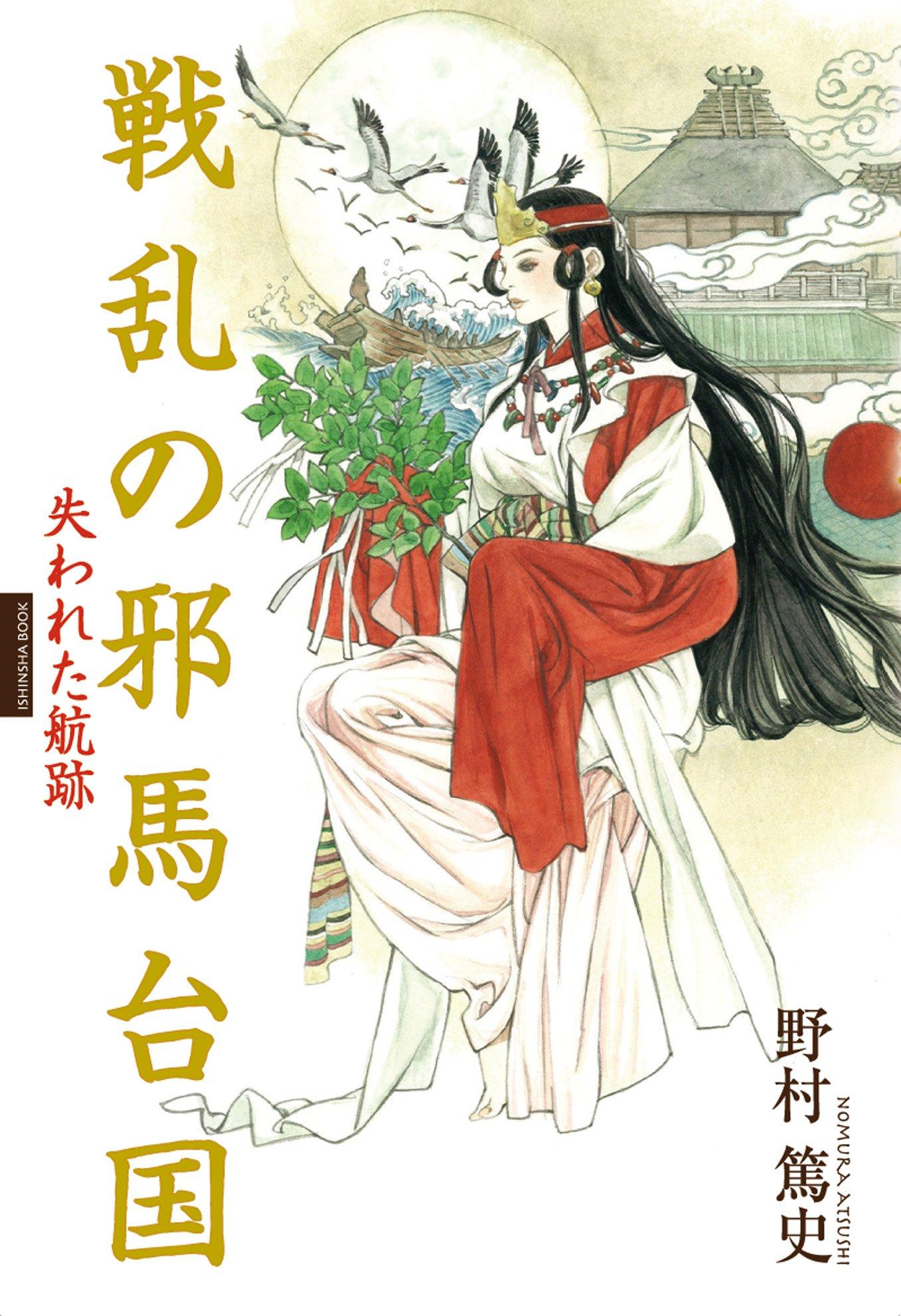 Download Senran no yamataikoku : Ushinawareta kōseki pdf epub