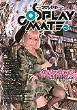 COSPLAYMATE - コスプレイメイト - vol.1 (ワニムックシリーズ 226)