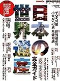 日本の世界遺産 完全ガイド (ぴあMOOK)