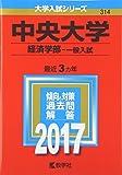 中央大学(経済学部−一般入試) (2017年版大学入試シリーズ)
