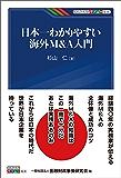 日本一わかりやすい海外M&A入門 KINZAIバリュー叢書