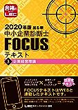 2020年版 出る順中小企業診断士FOCUSテキスト 3 企業経営理論 出る順中小企業診断士FOCUSシリーズ