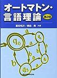 オートマトン・言語理論 [第2版]