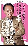 知らないと恥をかく世界の大問題4 (角川SSC新書)