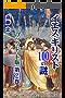 イエス・キリスト 100の謎【冊子版第2巻】: マグダラのマリアは妻? ユダは真の使徒? トリノの聖骸布は真実? 彼の直接死因は? 現代の科学と物証に大きく揺らぐ彼の実像とその謎に挑む