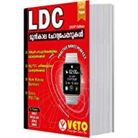 LDC Previous Question Papers & Answers By VETO