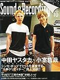 Sound & Recording Magazine (サウンド アンド レコーディング マガジン) 2011年 10月号 [雑誌]