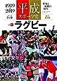 【永久保存版】 平成スポーツ史 ≪ラグビー編≫ (B.B.MOOK1443/平成スポーツ史vol.2)
