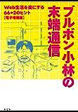 ブルボン小林の末端通信~Web生活を楽にする66+2のヒント【電子増補版】~ (カッパ・ブックス)