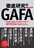 徹底研究!! GAFA (洋泉社MOOK)