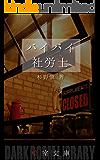 バイバイ社労士 (暗室文庫)