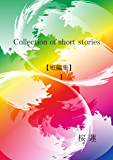 Collection of Short Stories1