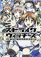 ストライクウィッチーズ 第501統合戦闘航空団 (4) (カドカワコミックス・エース)