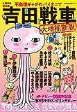 吉田戦車 不条理ギャグのパイオニア〈大増補新版〉 (文藝別冊)