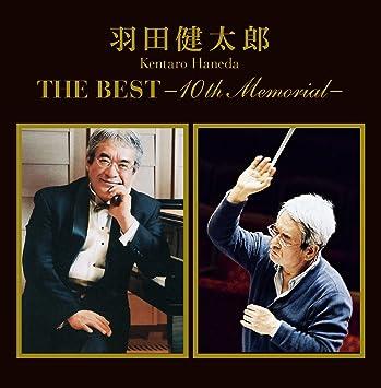 Amazon | 羽田健太郎 THE BEST~10th memorial~ | 羽田健太郎, ネッド ...