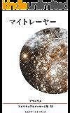 52巻 マイトレーヤー アマーリエ スピリチュアルメッセージ集
