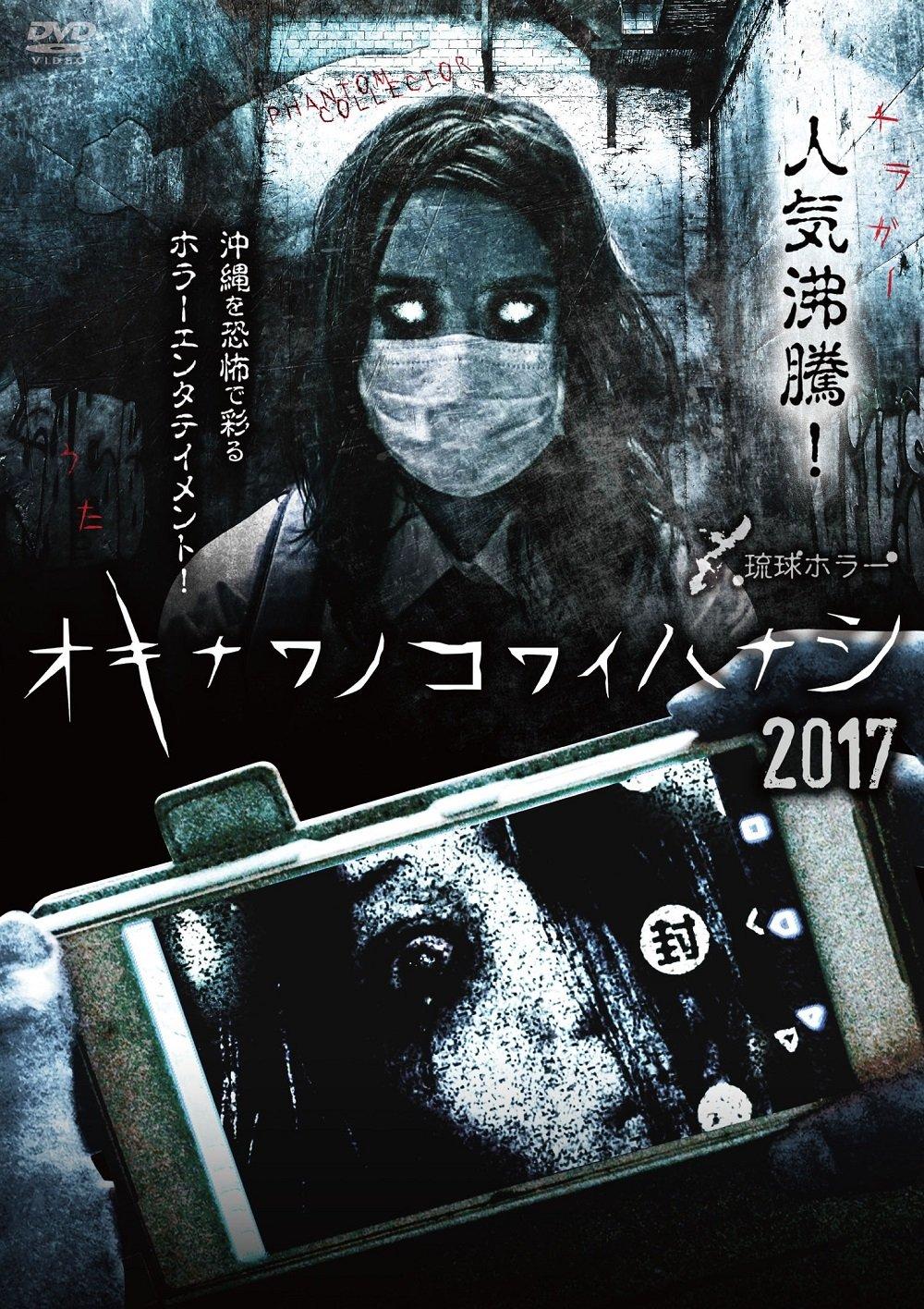 Amazon.com: JAPANESE TV DRAMA Ryukyu Horror Okinawa Hanakoi 2017 [DVD]  (JAPANESE AUDIO , NO ENGLISH SUB.): Movies & TV