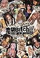 池袋Bitch! 【素人】彼氏に内緒( ´・ω・`)撮ってみた10人【中田氏】001 [DVD]