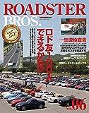 ROADSTER BROS. (ロードスターブロス) Vol.06 (Motor Magazine Mook)