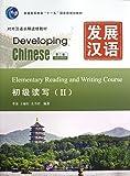 """普通高等教育""""十一五""""国家级规划教材•对外汉语长期进修教材:发展汉语:初级读写2(第2版)"""