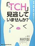 「TCH」見逃していませんか?―診査・診断・是正・指導のポイント