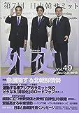 外交 Vol.49 特集:急展開する北朝鮮情勢