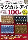 どんどん目が良くなるマジカル・アイ たっぷり100点 (TJMOOK)
