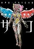 多重人格探偵サイコ(21) (角川コミックス・エース)