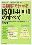 一番やさしい・一番くわしい 最新版 図解でわかる ISO14001のすべて