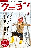 月刊 クーヨン 2016年 12月号 [雑誌]