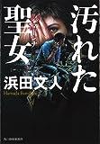 汚れた聖女(マドンナ) (ハルキ文庫)