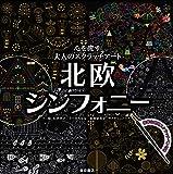 心を癒す大人のスクラッチアート 北欧シンフォニー ([バラエティ])