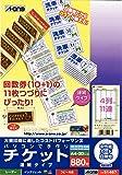 エーワン 手作りチケット 4列11連 連続 880片分 51467