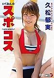 """久松郁実/いくみんのスポコス """"I LOVE SPORTS!"""" [DVD]"""