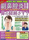 副鼻腔炎・蓄膿症 鼻の経絡さすり (わかさ夢MOOK 126)