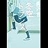 """冬空トランス 樋口真由""""消失""""シリーズ (角川文庫)"""