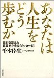あなたは人生をどう歩むか 日本を変えた起業家からの「メッセージ」 (単行本)