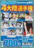 フィギュア4大陸選手権セット (ニッカン永久保存版)