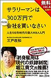 【無料お試し版】 サラリーマンは300万円で小さな会社を買いなさい 人生100年時代の個人M&A入門+現代ビジネス記事付
