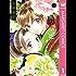 蘭と葵 1 (マーガレットコミックスDIGITAL)